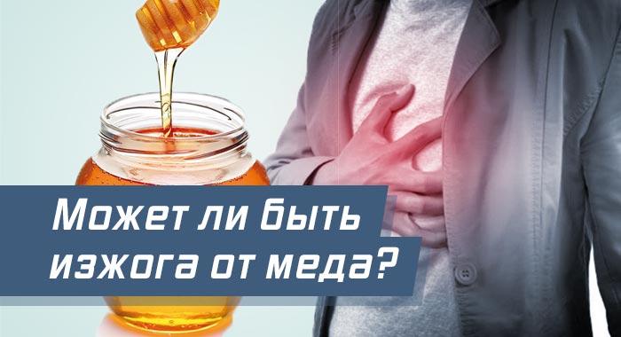 может ли быть изжога от меда?