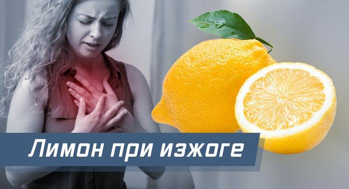 лимон при изжоге