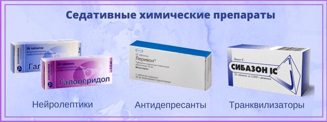 Седативные химические препараты