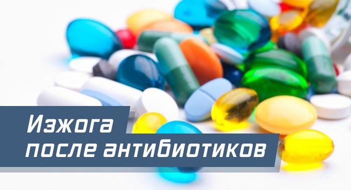 изжога после антибиотиков