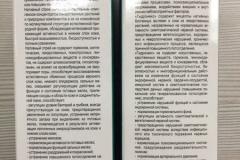 Гидронекс спрей и концентрат (обратная сторона)