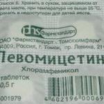 Упаковка таблеток левомицетин
