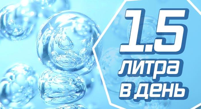 1.5 литра в день
