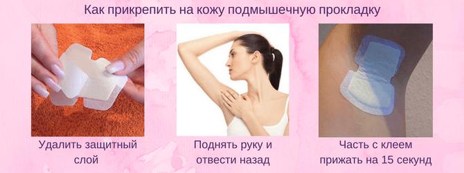Как прикрепить на кожу подмышечную прокладку