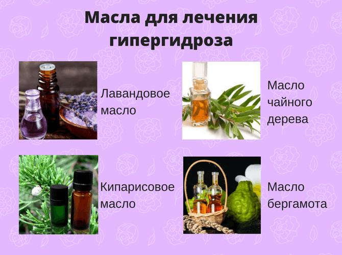 Масла для лечения гипергидроза