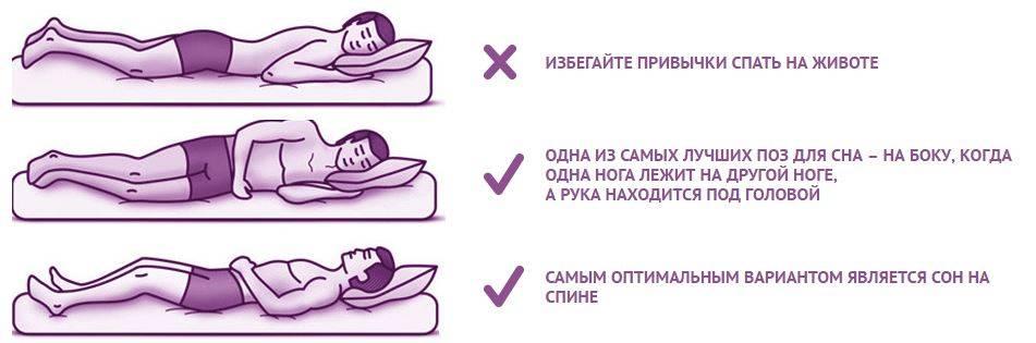 Шейный остеохондроз правила сна