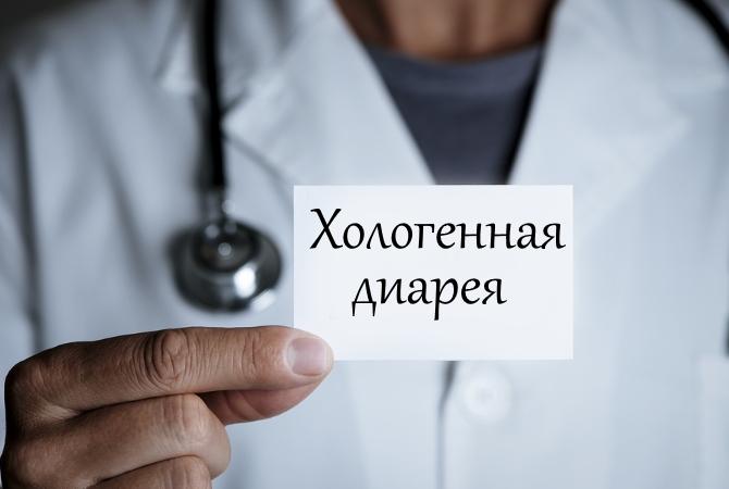 Хологенная диарея