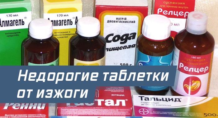 недорогие таблетки от изжоги