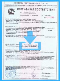 сертификат Гидронекс