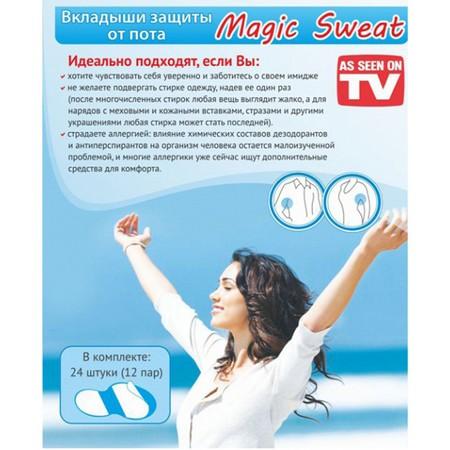 Вкладыши защиты от пота Magic Sweat