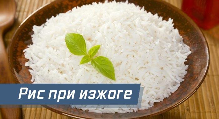 рис при изжоге